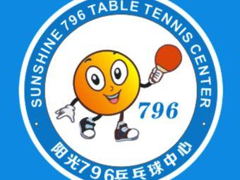 阳光796乒乓球培训中心(西平店)