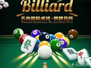 天尚国际桌球·棋牌会所