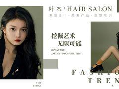 叶本HairSalon的图片