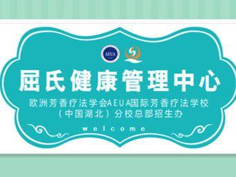 屈氏健康管理中心湖北AEUA国际芳疗教育培训学校