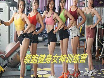 领跑健身学院