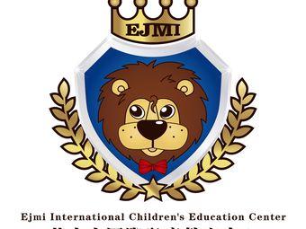 英杰米国际儿童教育中心
