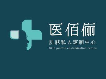 Dr.BELINE医佰俪皮肤管理(东海店)