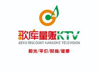 歌库量贩KTV(迎宾店)