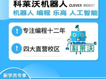 科莱沃机器人旗舰店