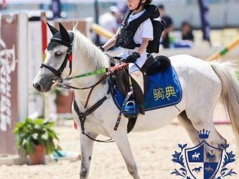 骑典国际少儿马术俱乐部CAVALIER(凯德西城店)