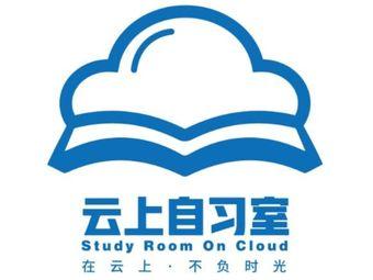 云上自习室