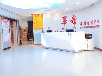 华舞舞蹈培训中心
