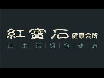 红宝石健康会所(中元店)