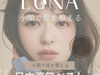 日本直营LUNA美肤整骨沙龙(明州里店)