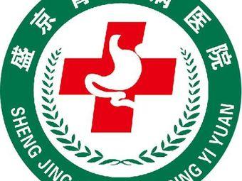 佳木斯盛京医院