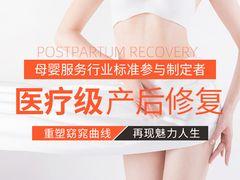 北京嘉禾医院产后康复