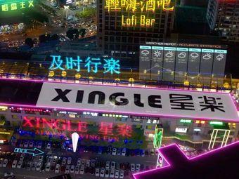 XINGLE星楽·轻嗨酒吧 BAR
