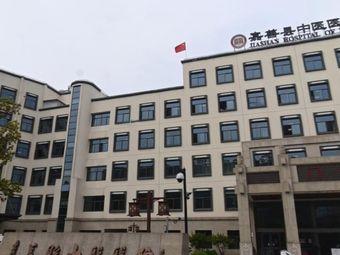 嘉善县中医医院体检中心