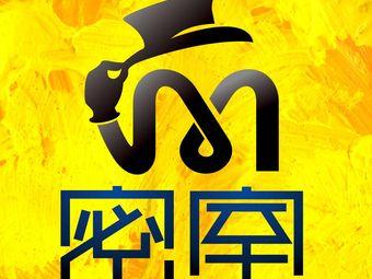 漫太奇密室逃脱(阳光100旗舰店)
