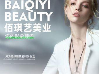 佰琪艺流行前线美容美发