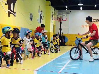 杰克熊儿童运动馆(西湖万达店)