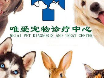 唯爱宠物诊疗中心