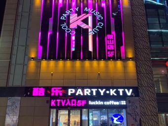 酷乐PARTY·KTV(莱山店)