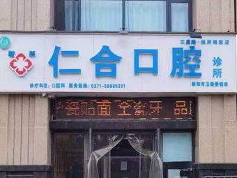 新郑仁合口腔·种植矫正中心(悦府海棠店)