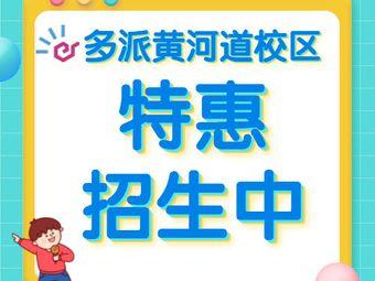 多派天津電視少兒藝術培訓中心(黃河道分校)