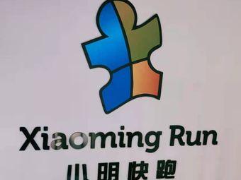 小明快跑(北京)儿童语言·行为发展中心