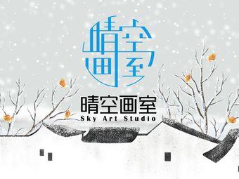 晴空画室Sky Art Studio(青枫公园店)
