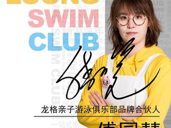 龙格亲子游泳俱乐部(福州世欧王庄中心)