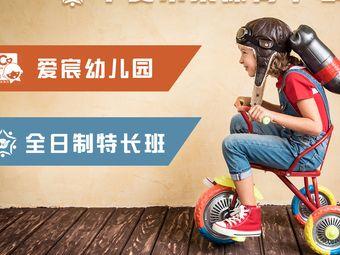 华夏未来体育中心爱宸幼儿园