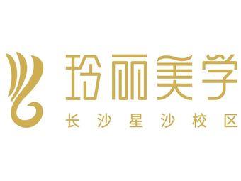 星沙玲丽化妆美甲纹绣职业培训连锁学校(星沙校区)
