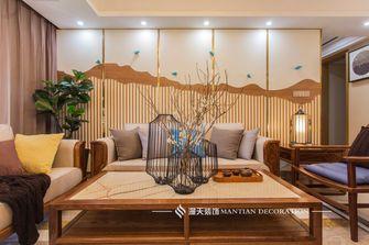 20万以上140平米四室两厅新古典风格客厅欣赏图