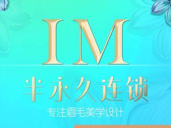 IM纹眉·半永久品牌全国连锁(印象城店)