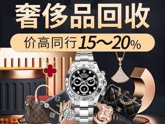 御寺二手奢侈品手表钻石黄金首饰包包回收寄卖(南京西路店)