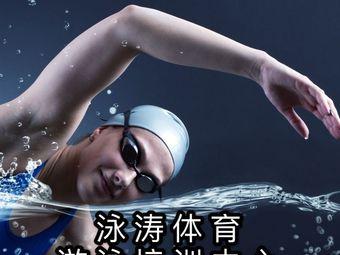泳涛游泳培训(美的城酒店)