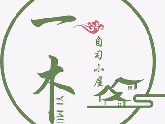 一木·自习小屋(上海城店)