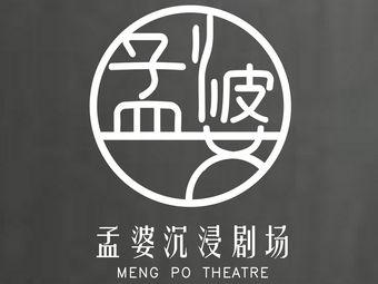 M谋已久·孟婆沉浸剧场