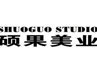 硕果美妆studio