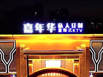 嘉年华量贩式KTV