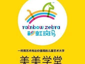 彩虹斑马·国际儿童美术学院(宝龙店)