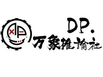 DP万象剧本杀推理社