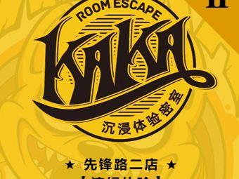 KaKa|密室体验馆(先锋路二店)