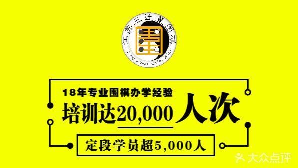 江苏三连星围棋(城中旗舰店)
