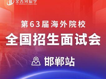 金吉列留学邯郸分公司