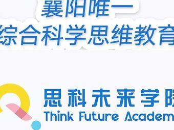 思科未来学院