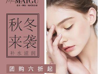 MAIGU麦古美甲美睫皮肤管理中心