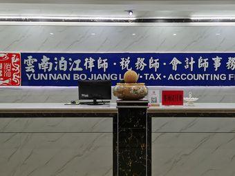云南泊江律师事务所