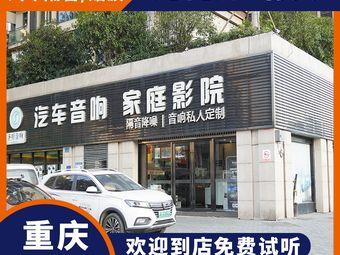 重庆圣听汽车音响改装(高九路旗舰店)
