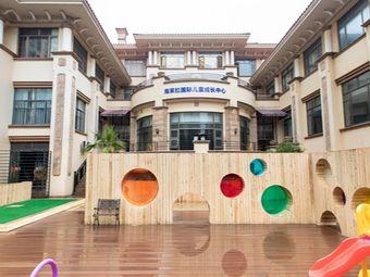 海茉拉国际儿童成长中心