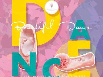 比德弗国际舞蹈艺术中心