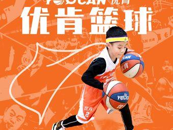 优肯国际篮球俱乐部(方庄基地)